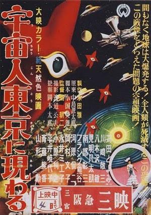 Uchujin_tokyo_ni_arawaru_poster