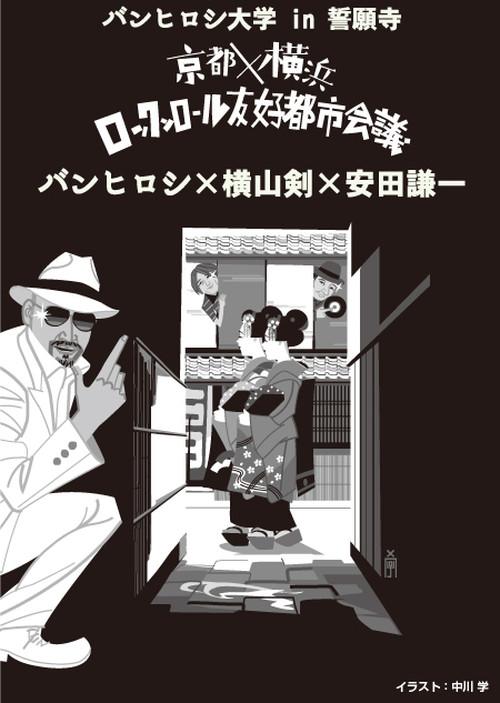 Ph_banhiroshi_2