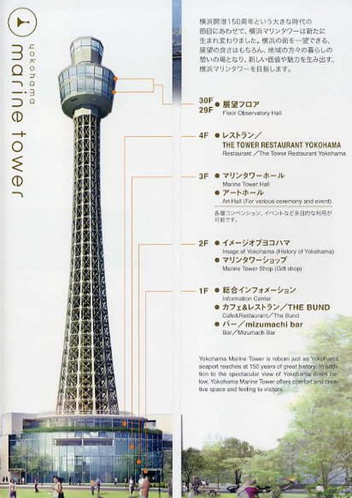 Shinyokohama0001