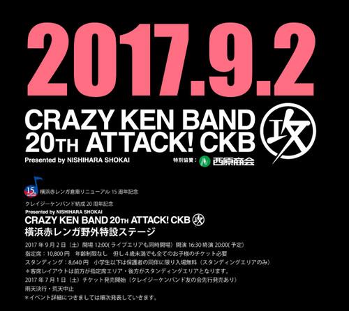 20thattack_ckb