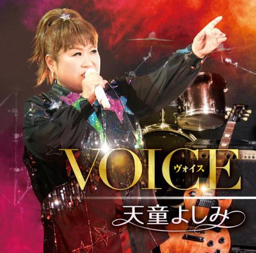 A_voice_l