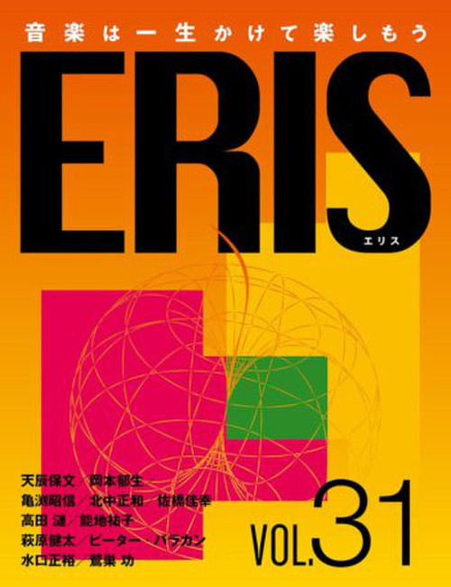 Eris_vol31e1604387037110