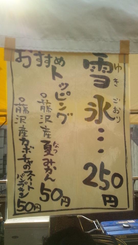 湘南藤沢たから市  で  美味しいモノ♪♪