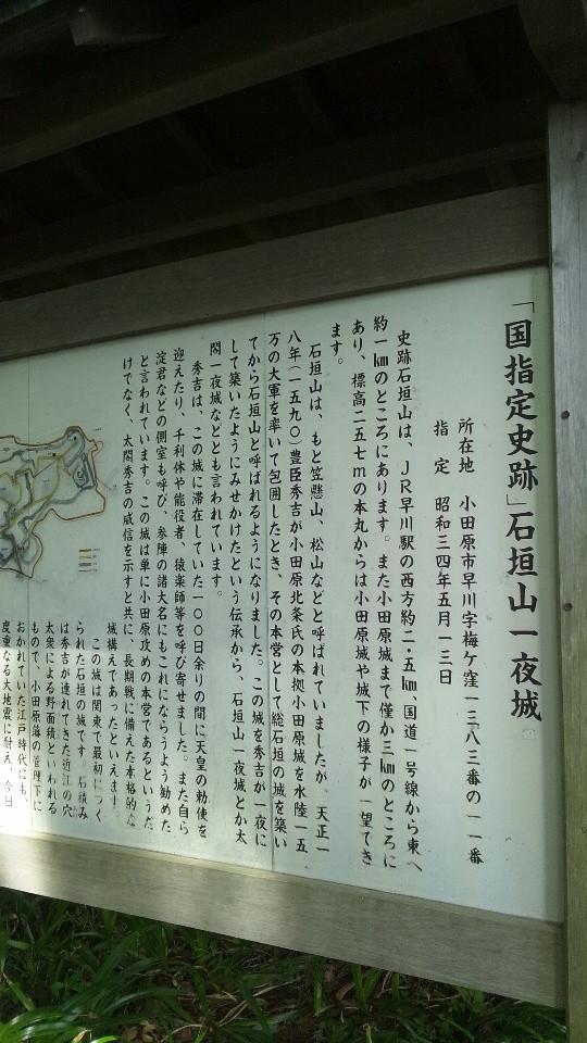 午後は 小田原市 早川から〜♪♪