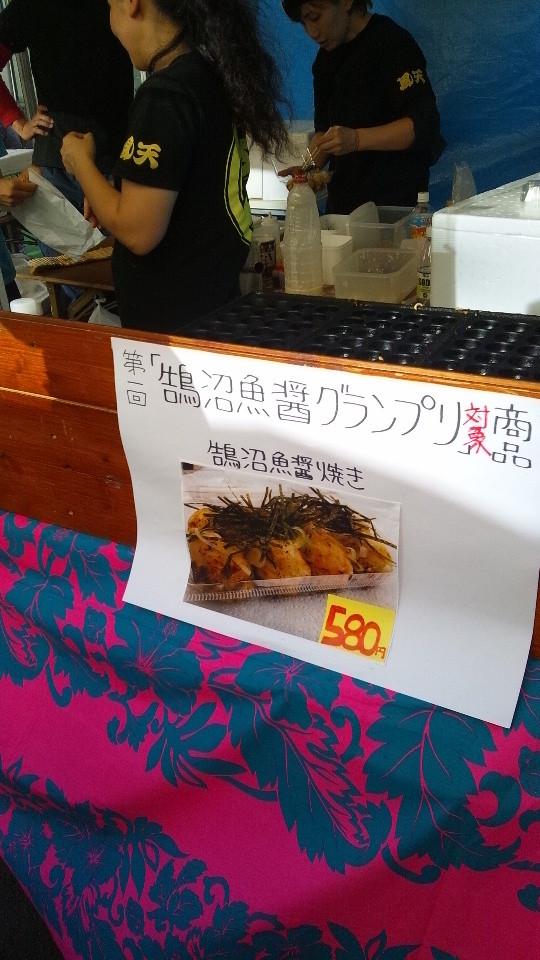 鵠沼の魚醤!!!!