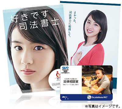 光邦さんのクオカードと、桜庭ななみさんがモデルのポスター2種類の、イメージ写真